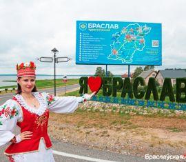 Браслав признан самым красивым городом Беларуси